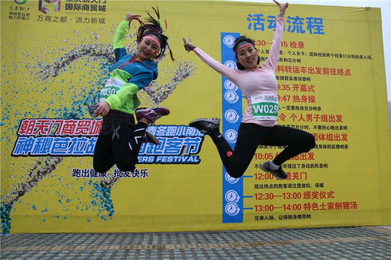 中国跑客节之冬跑小南海在黔江区盛大开幕