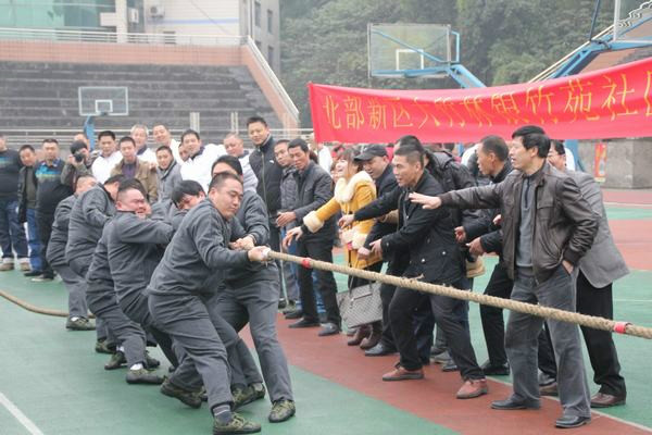 重庆市第四届社区运动会拔河比赛