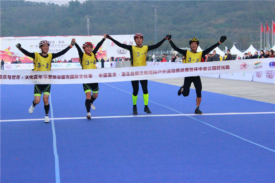 丝绸之路国际户外运动挑战赛在重庆渝北开幕