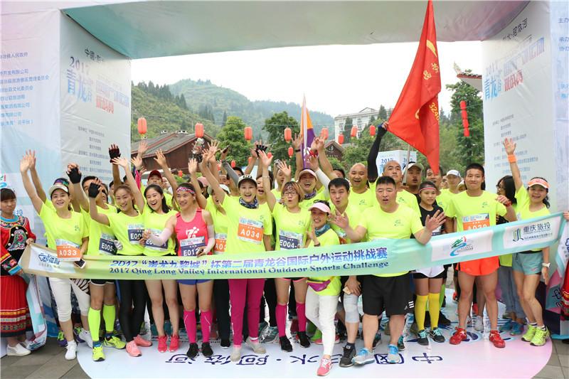 第二届青龙谷国际户外运动挑战赛