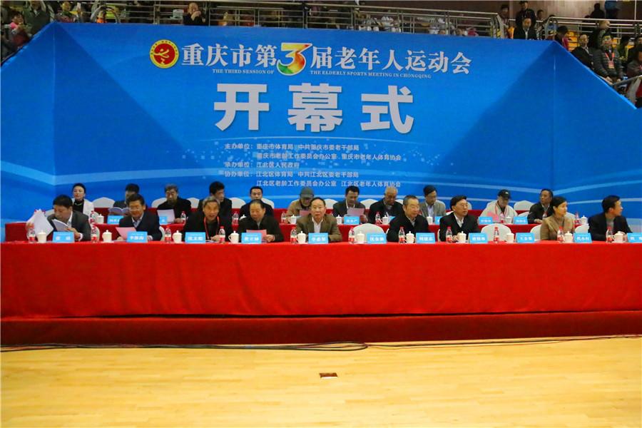 重庆市第三届老运会开幕式顺利展开