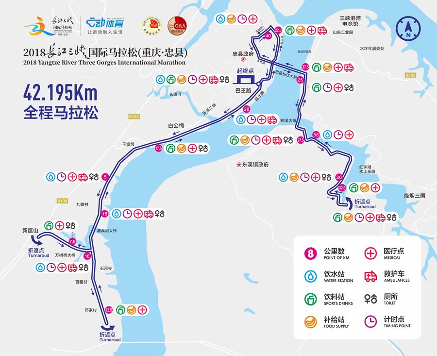 2018长江三峡国际马拉松比赛线路图一览