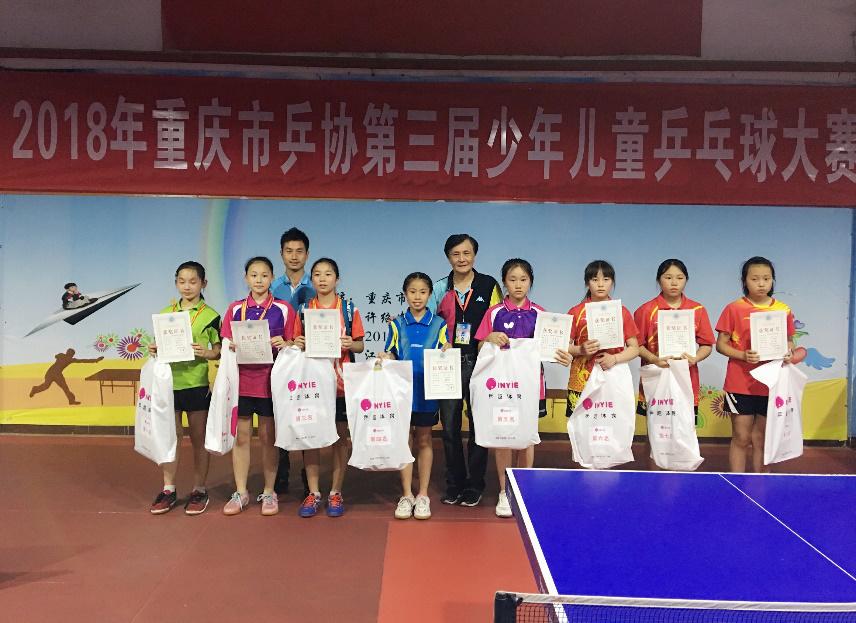 2018年重庆市乒协第三届少年儿童乒乓球大赛圆满落幕