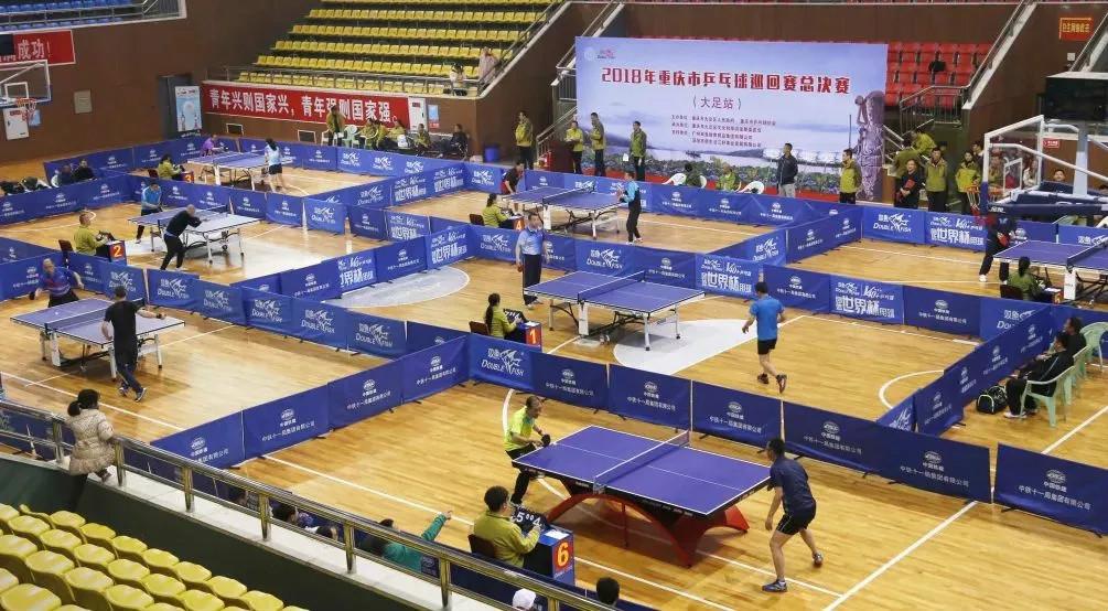 2018年重庆市乒乓球巡回赛总决赛在大足圆满结束,回顾那些精彩的瞬间!